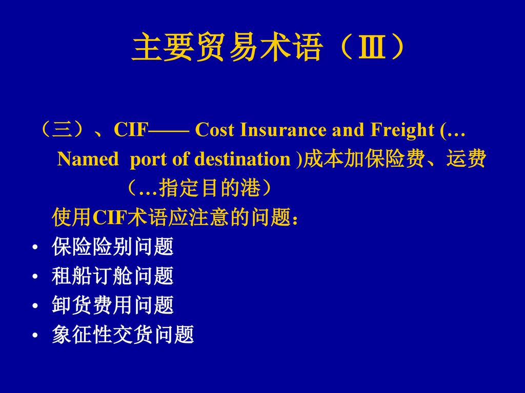 主要贸易术语(Ⅲ) (三)、CIF—— Cost Insurance and Freight (…