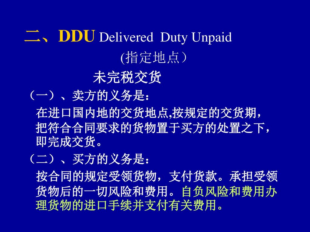 二、DDU Delivered Duty Unpaid