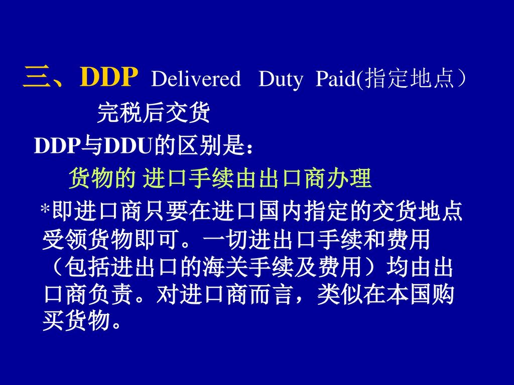 三、DDP Delivered Duty Paid(指定地点)