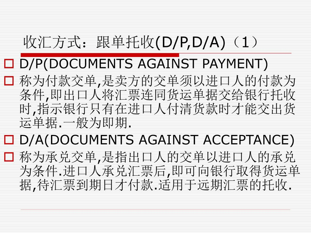 收汇方式:跟单托收(D/P,D/A)(1) D/P(DOCUMENTS AGAINST PAYMENT)