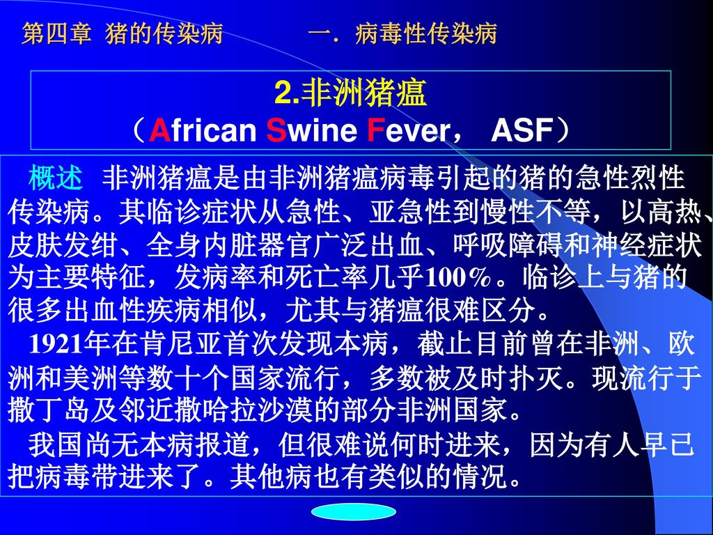 2.非洲猪瘟 (African Swine Fever, ASF)