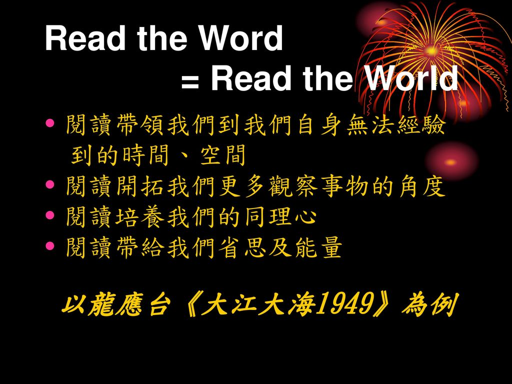 Read the Word = Read the World