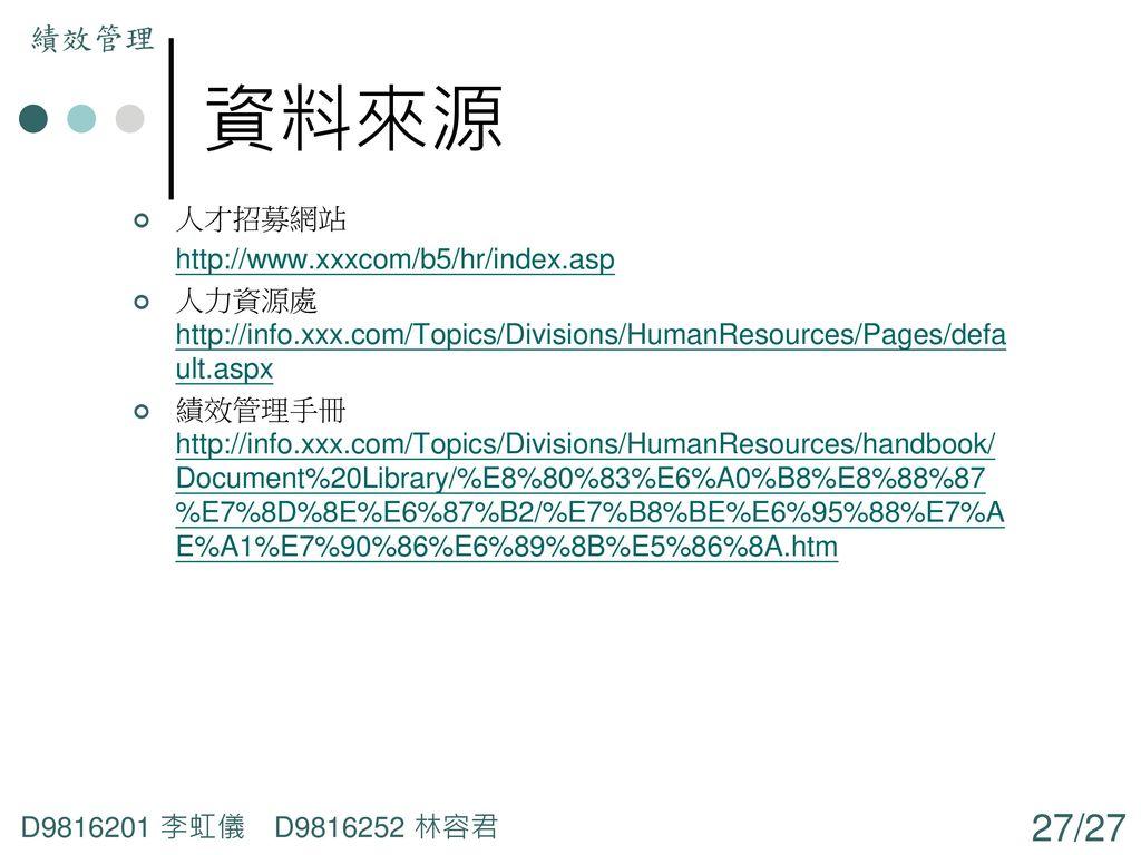資料來源 績效管理 人才招募網站 http://www.xxxcom/b5/hr/index.asp