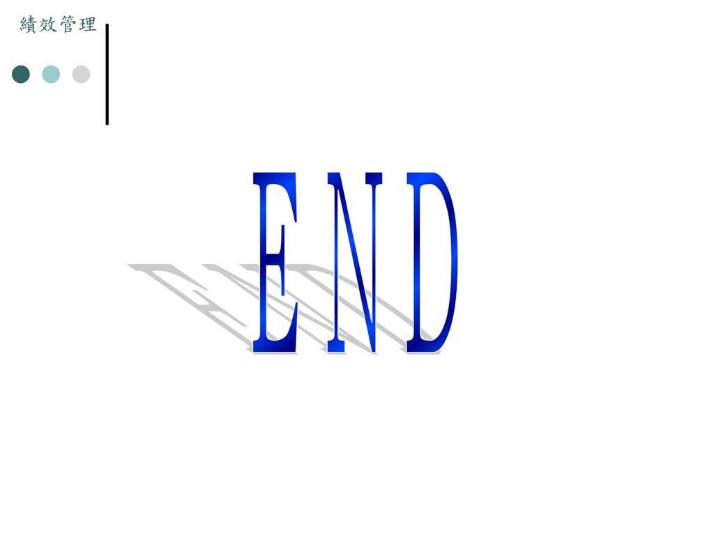 績效管理 END