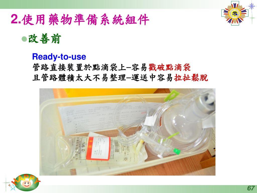 2.使用藥物準備系統組件 改善前 Ready-to-use 管路直接裝置於點滴袋上容易戳破點滴袋
