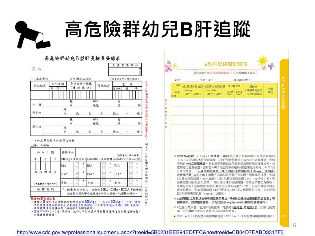 高危險群幼兒B肝追蹤 民國99年9月起. 實施對象. 民國97年7月1日(含)以後出生滿12個月且其母親為高傳染性B型肝炎帶原者(e抗原陽性)之幼兒。