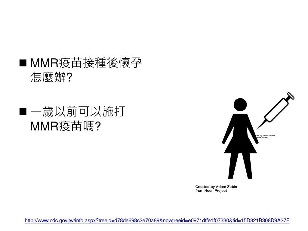 MMR疫苗接種後懷孕怎麼辦 一歲以前可以施打MMR疫苗嗎