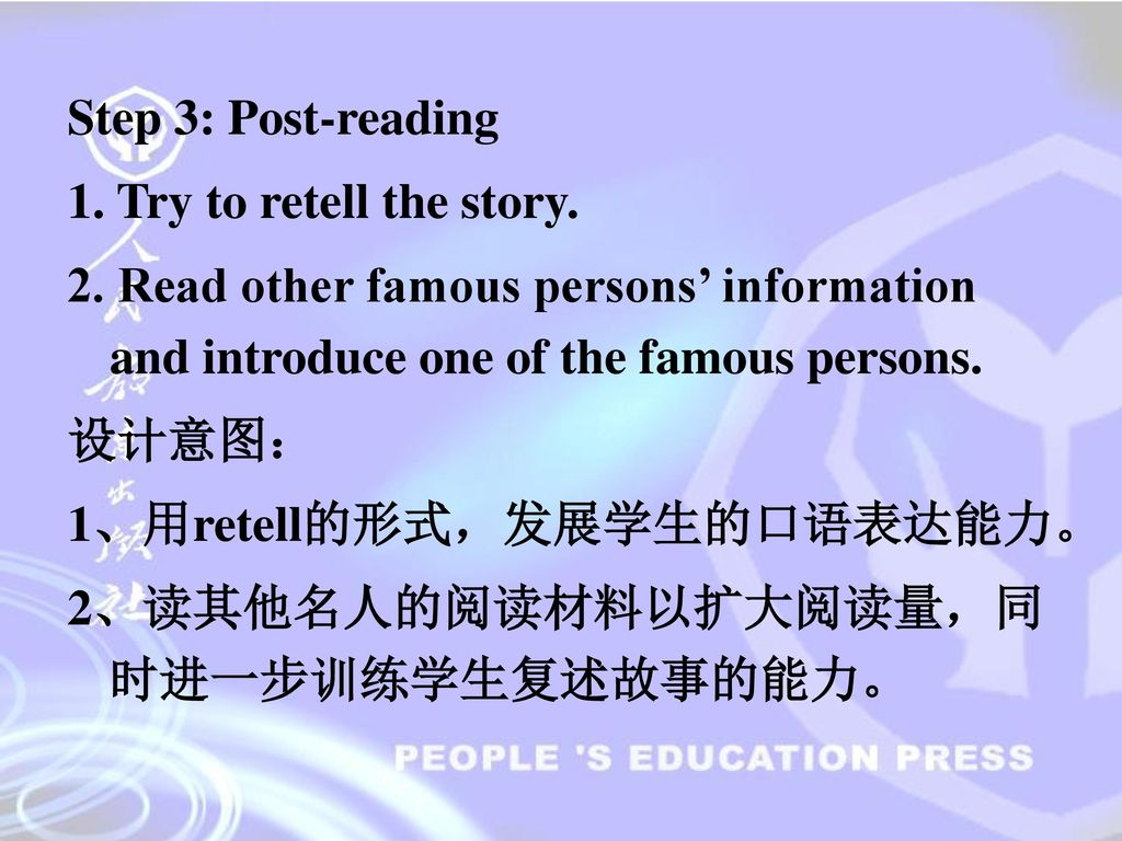 Step 3: Post-reading 1. Try to retell the story. 2. Read other famous persons' information and introduce one of the famous persons.
