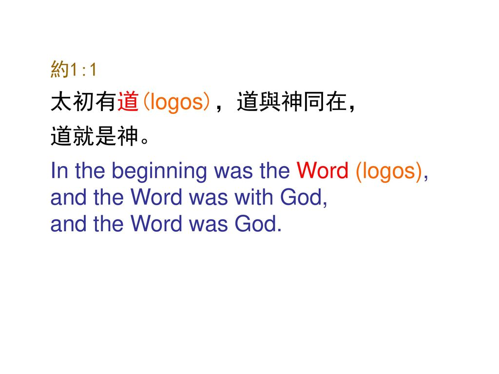 In the beginning was the Word (logos), and the Word was with God,
