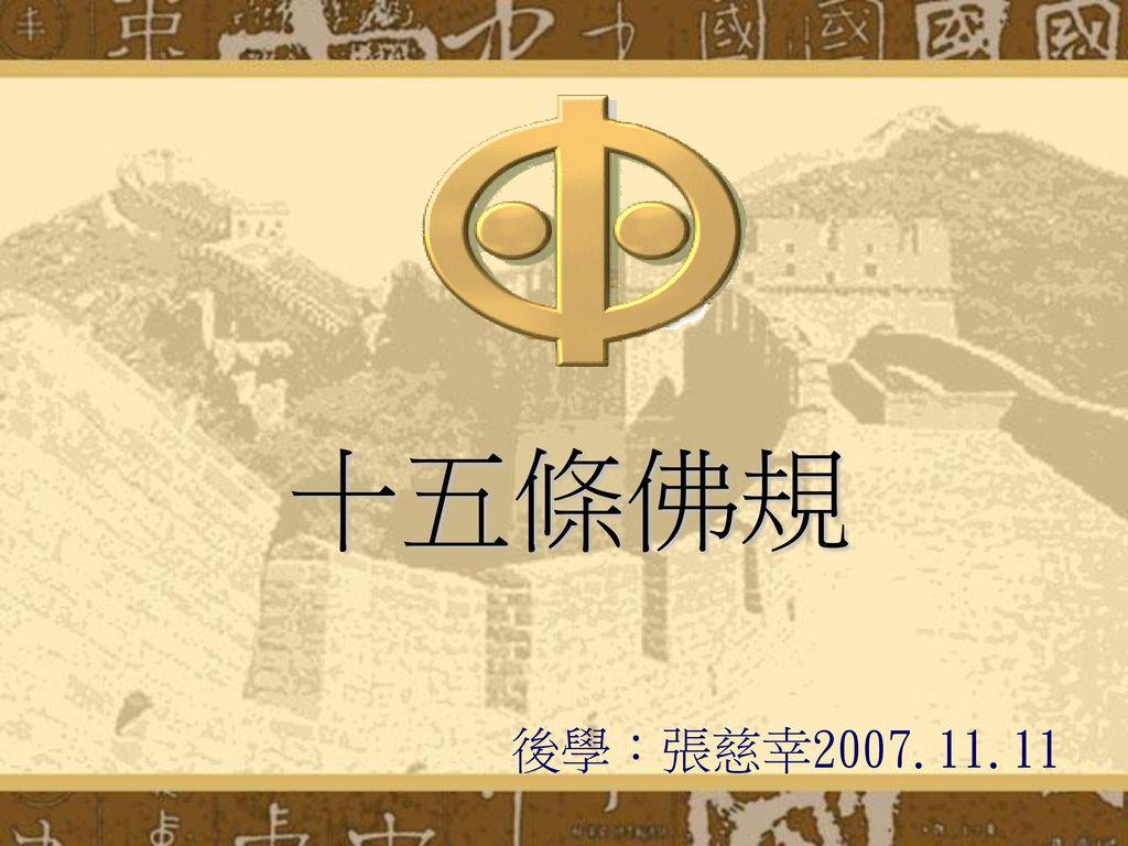 十五條佛規 後學:張慈幸2007.11.11