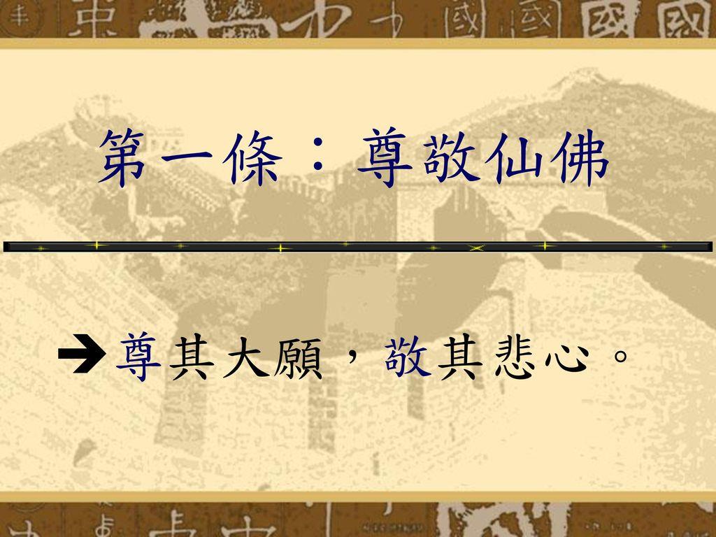 第一條:尊敬仙佛 尊其大願,敬其悲心。