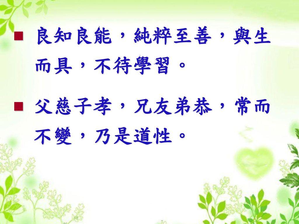 良知良能,純粹至善,與生而具,不待學習。
