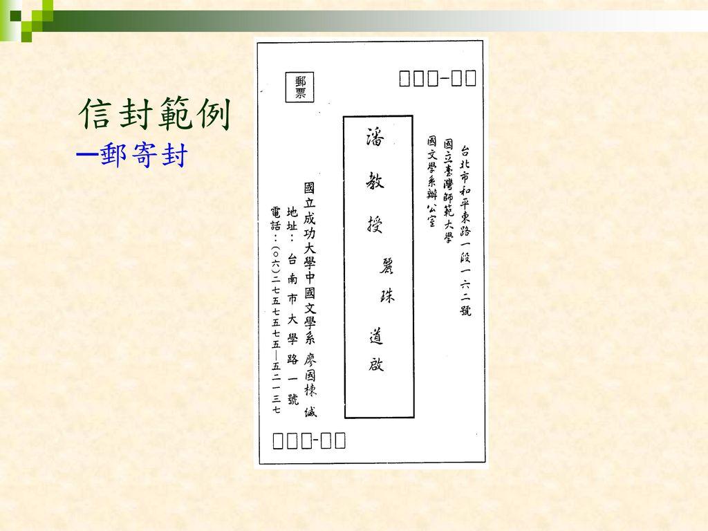 信封範例 ─郵寄封 應用文講義