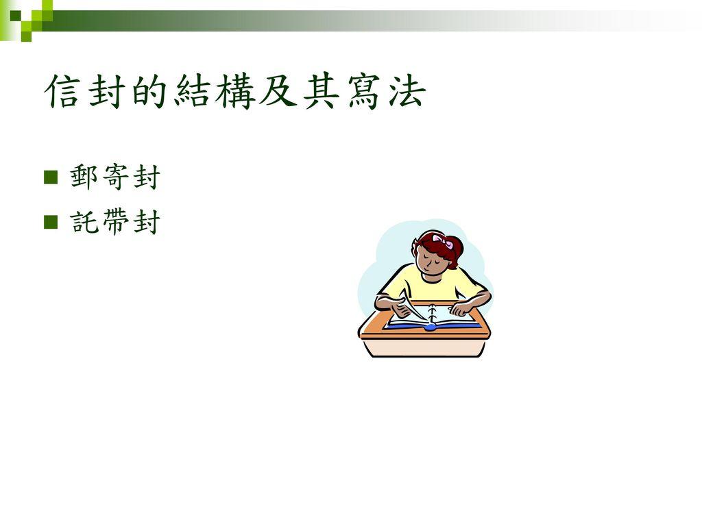 信封的結構及其寫法 郵寄封 託帶封 應用文講義