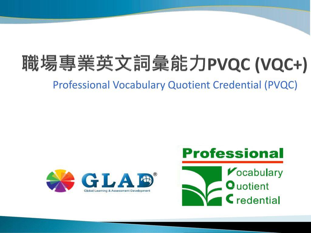 職場專業英文詞彙能力PVQC (VQC+)