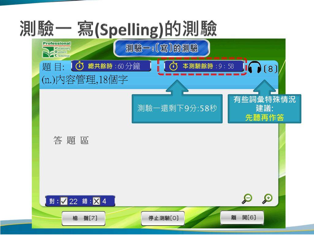 測驗一 寫(Spelling)的測驗 測驗一還剩下9分:58秒 有些詞彙特殊情況建議: 先聽再作答