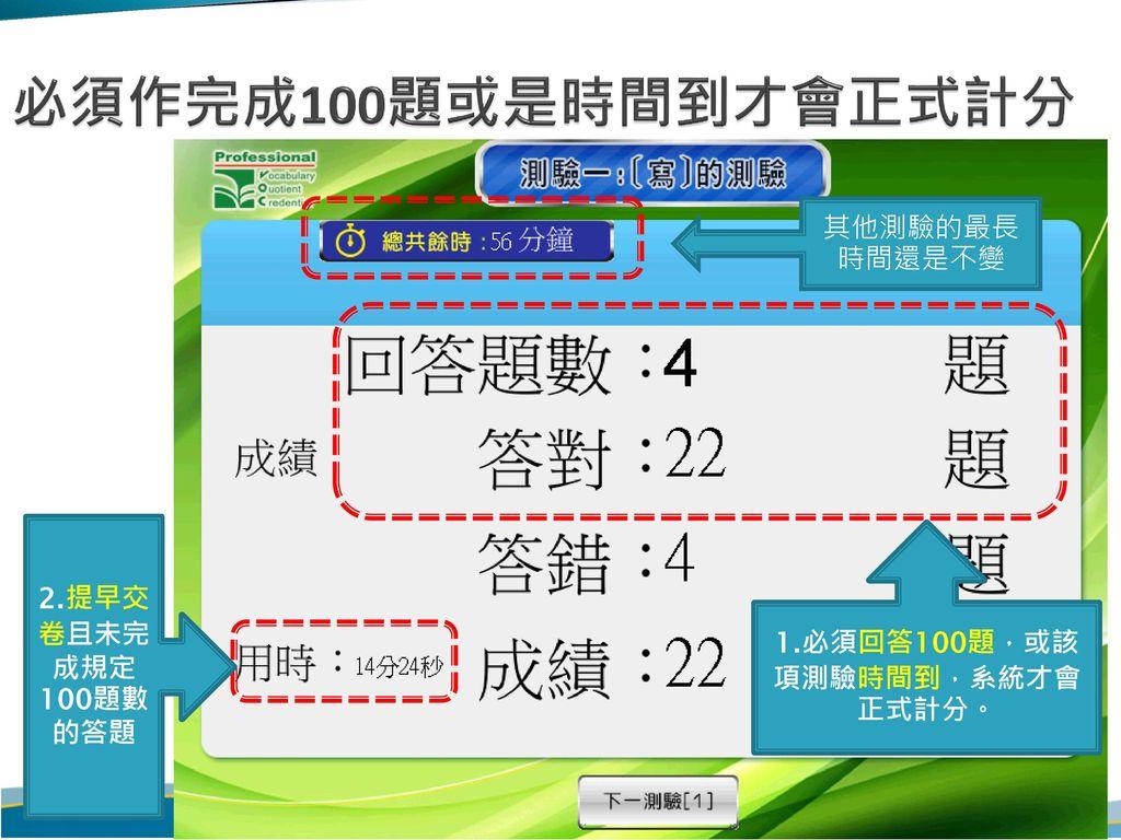 1.必須回答100題,或該項測驗時間到,系統才會正式計分。