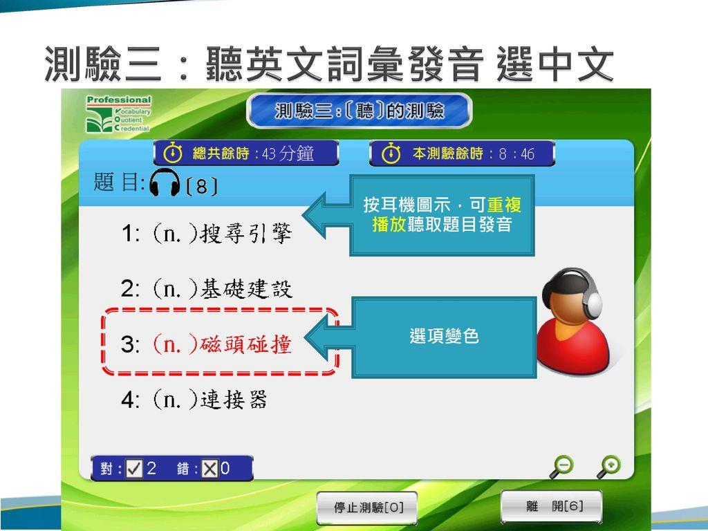 測驗三:聽英文詞彙發音 選中文 按耳機圖示,可重複播放聽取題目發音 選項變色