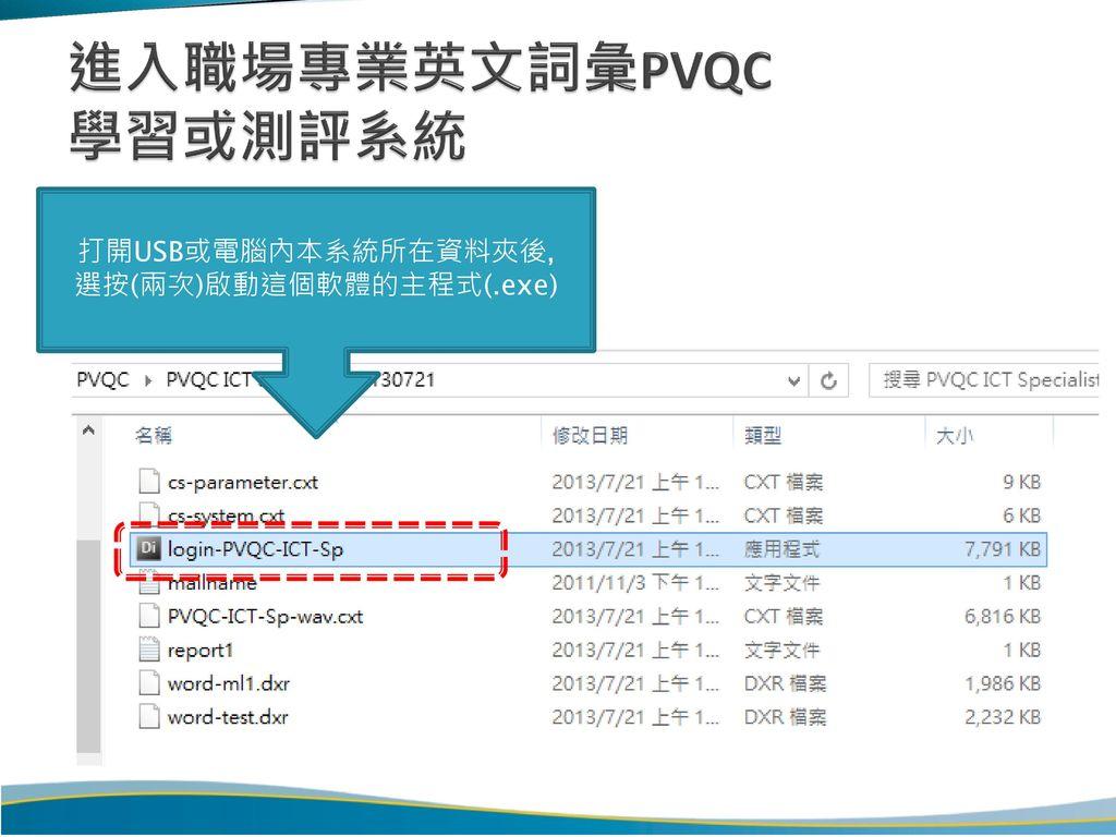 進入職場專業英文詞彙PVQC 學習或測評系統