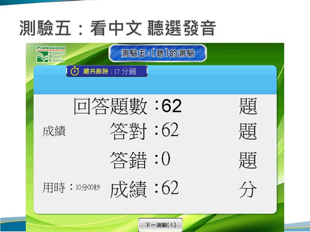 測驗五:看中文 聽選發音