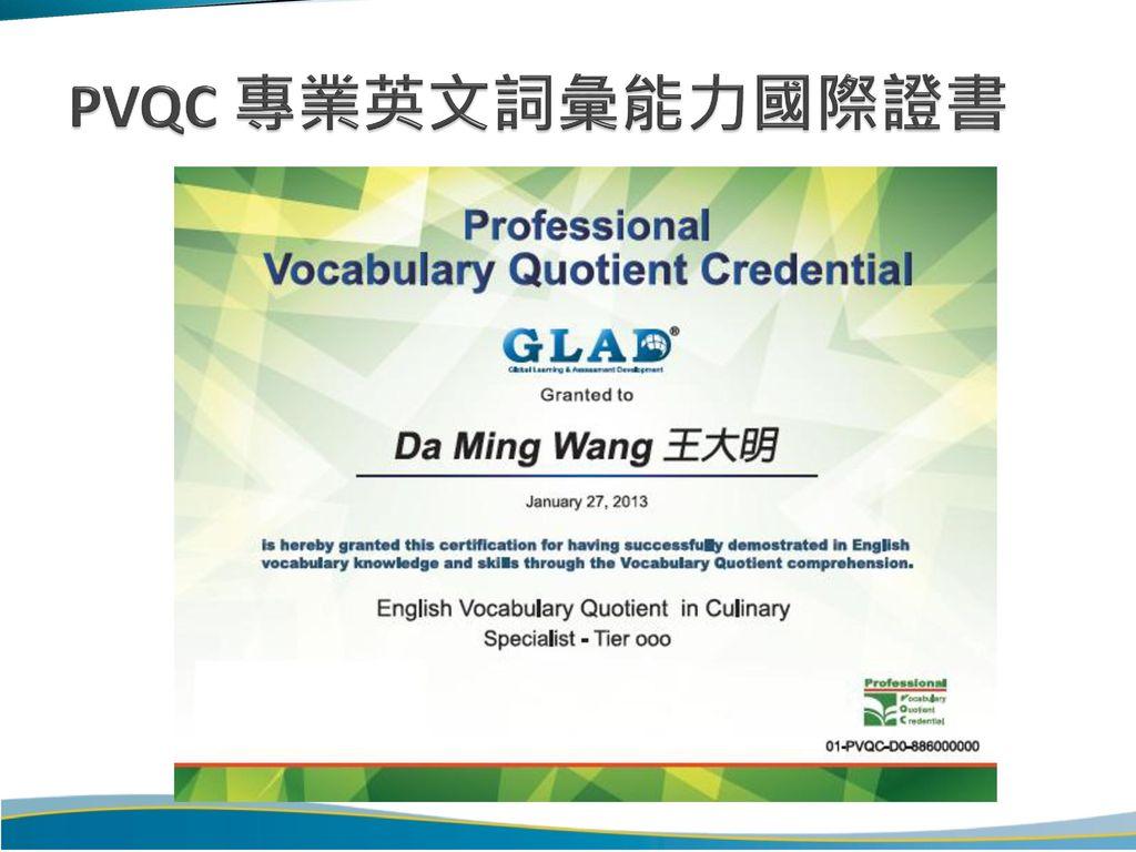 PVQC 專業英文詞彙能力國際證書