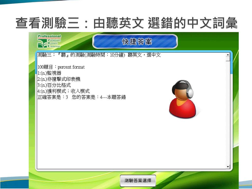 查看測驗三:由聽英文 選錯的中文詞彙