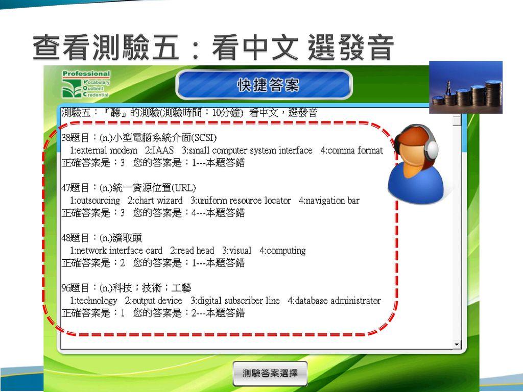 查看測驗五:看中文 選發音