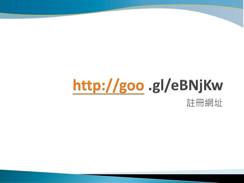 http://goo .gl/eBNjKw 註冊網址