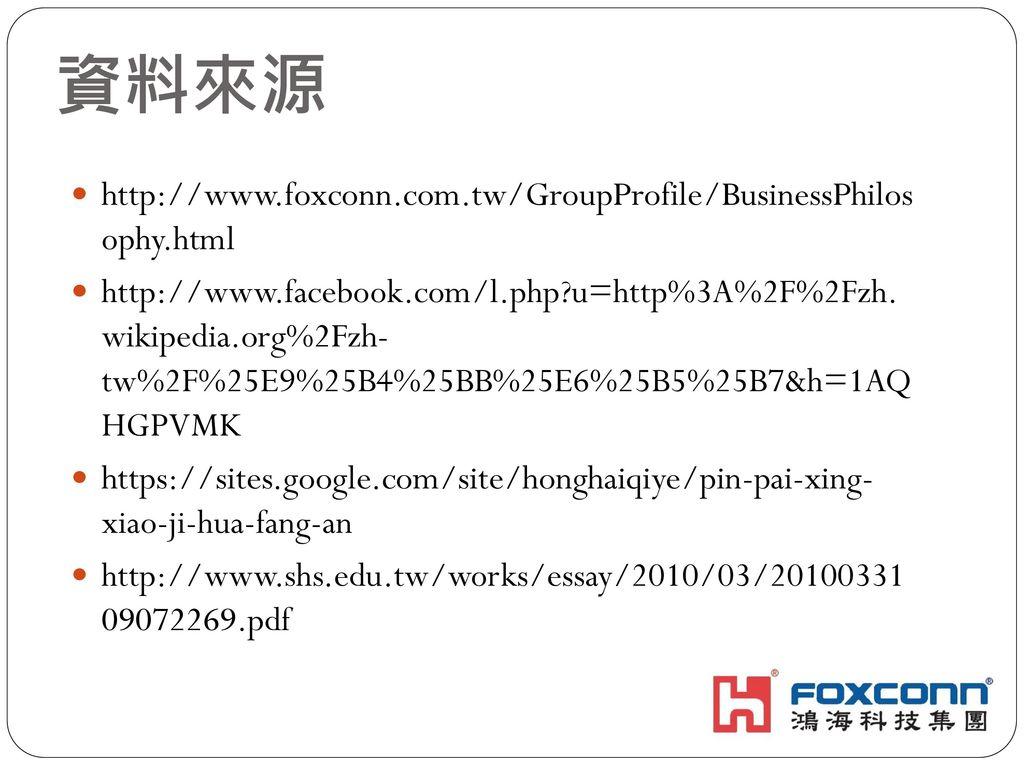 資料來源 http://www.foxconn.com.tw/GroupProfile/BusinessPhilos ophy.html