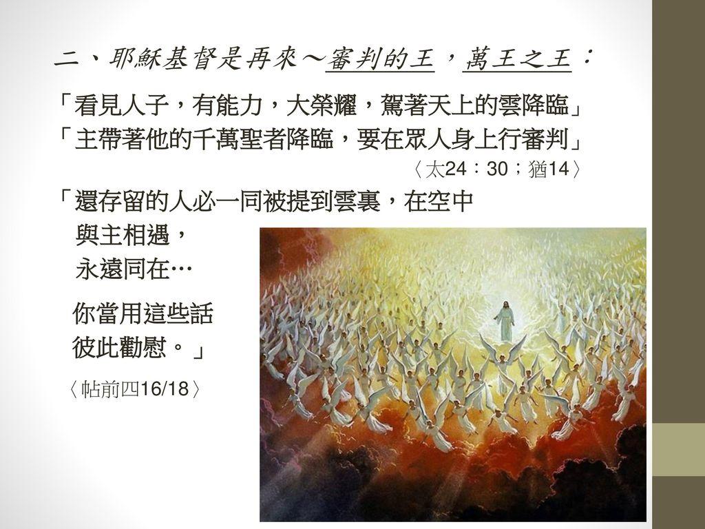 二、耶穌基督是再來〜審判的王,萬王之王: