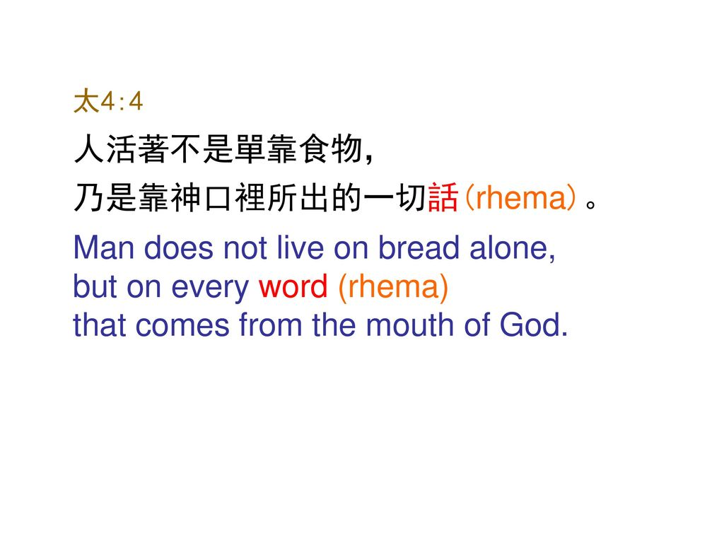 乃是靠神口裡所出的一切話(rhema)。 Man does not live on bread alone,