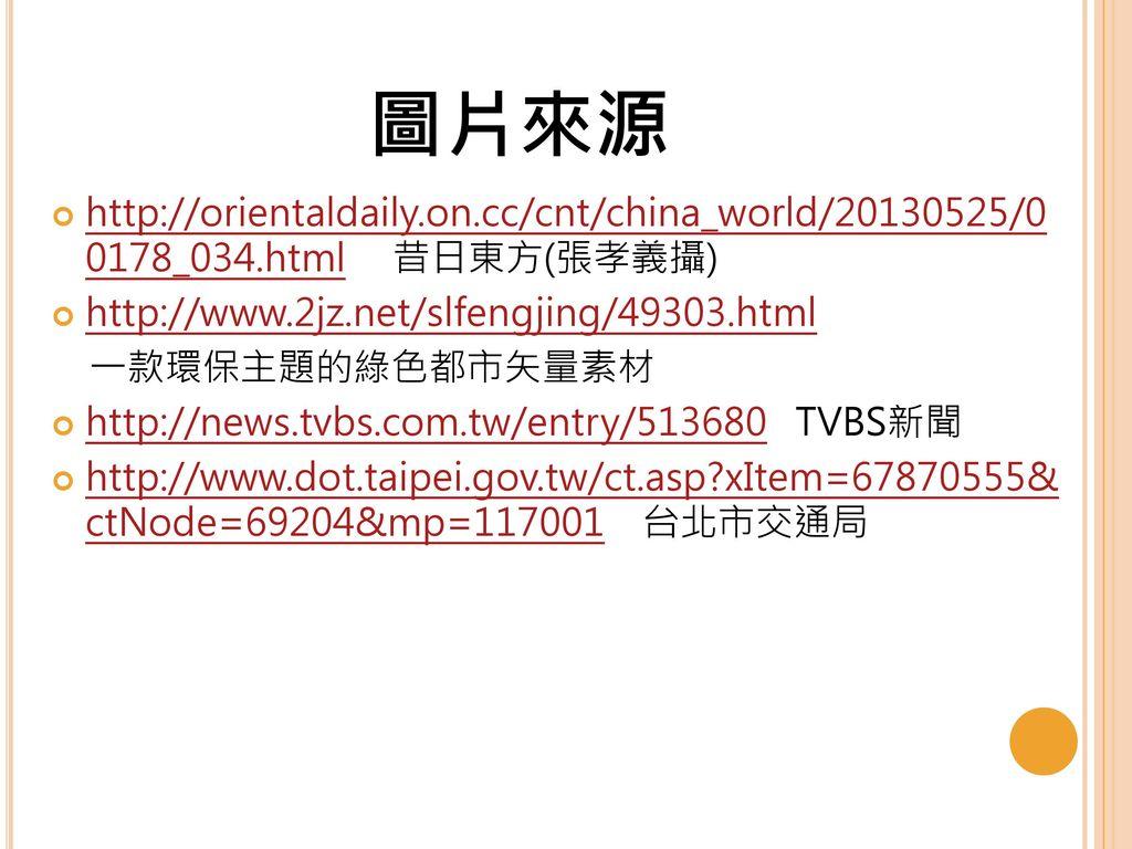 圖片來源 http://orientaldaily.on.cc/cnt/china_world/20130525/0 0178_034.html 昔日東方(張孝義攝) http://www.2jz.net/slfengjing/49303.html.
