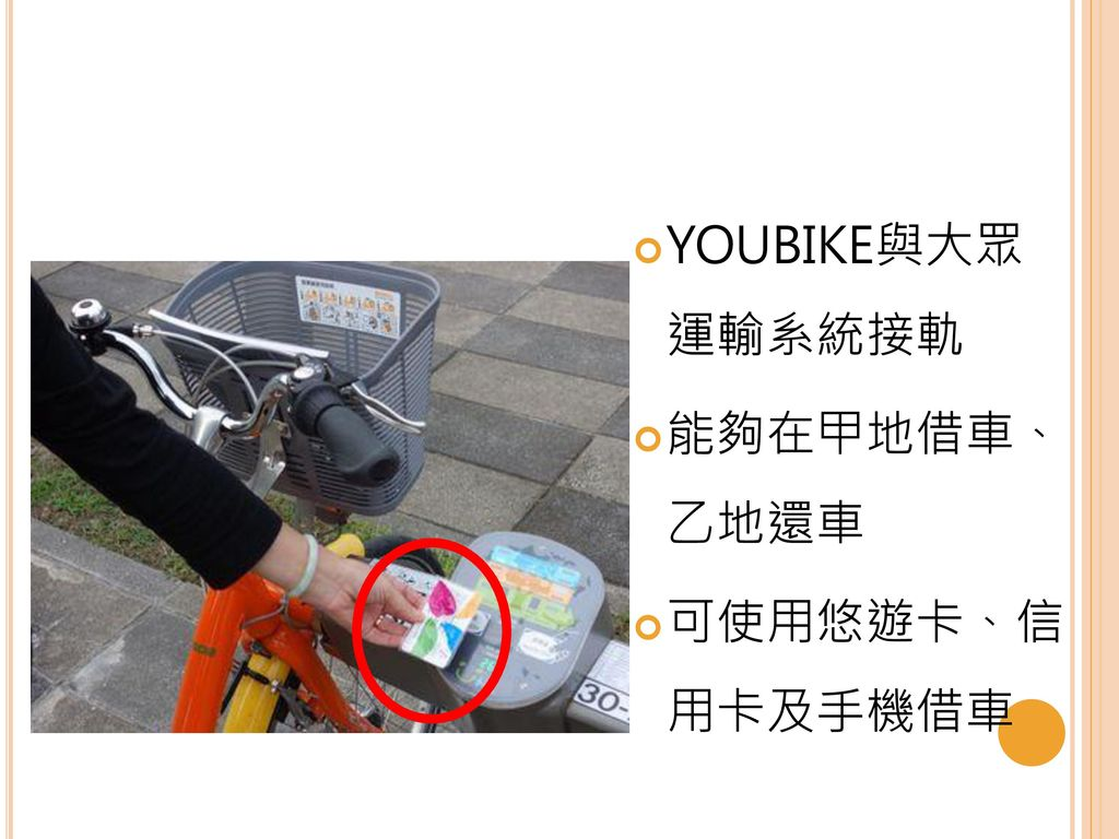 YOUBIKE與大眾 運輸系統接軌 能夠在甲地借車、 乙地還車 可使用悠遊卡、信 用卡及手機借車
