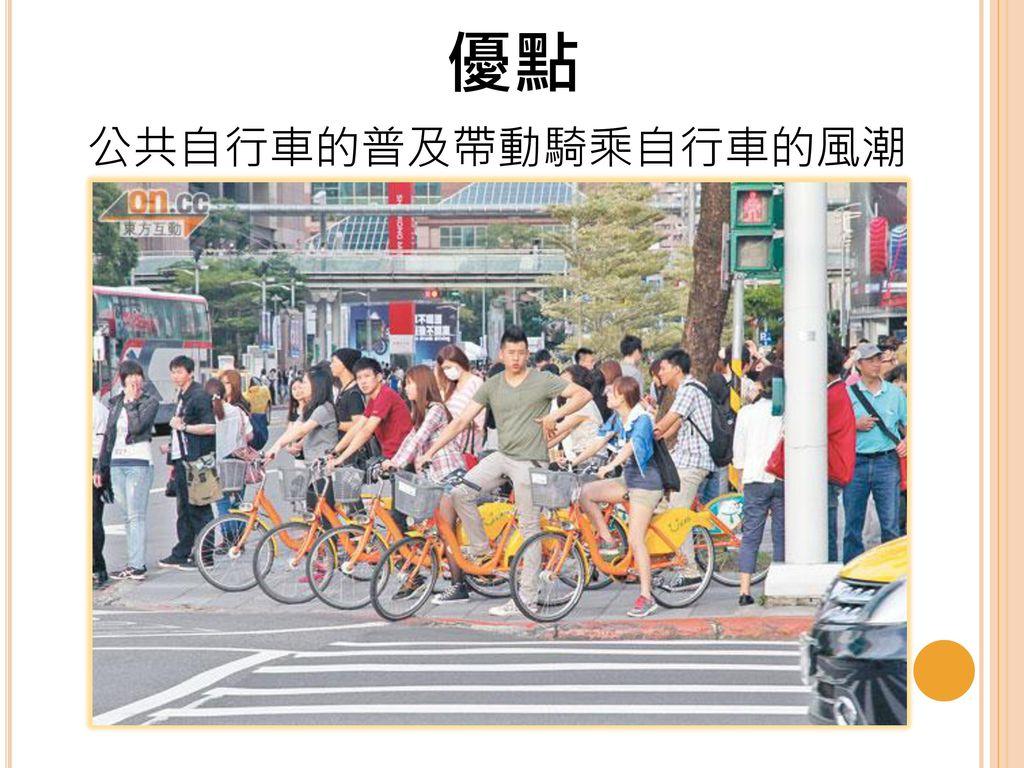 優點 公共自行車的普及帶動騎乘自行車的風潮