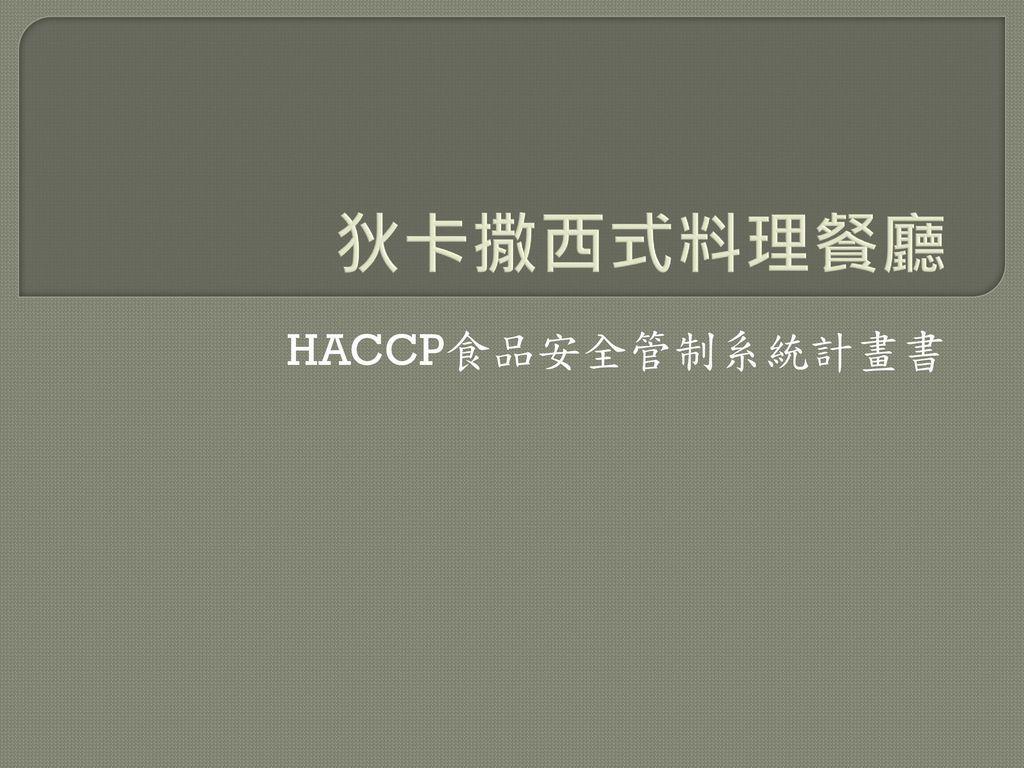 狄卡撒西式料理餐廳 HACCP食品安全管制系統計畫書