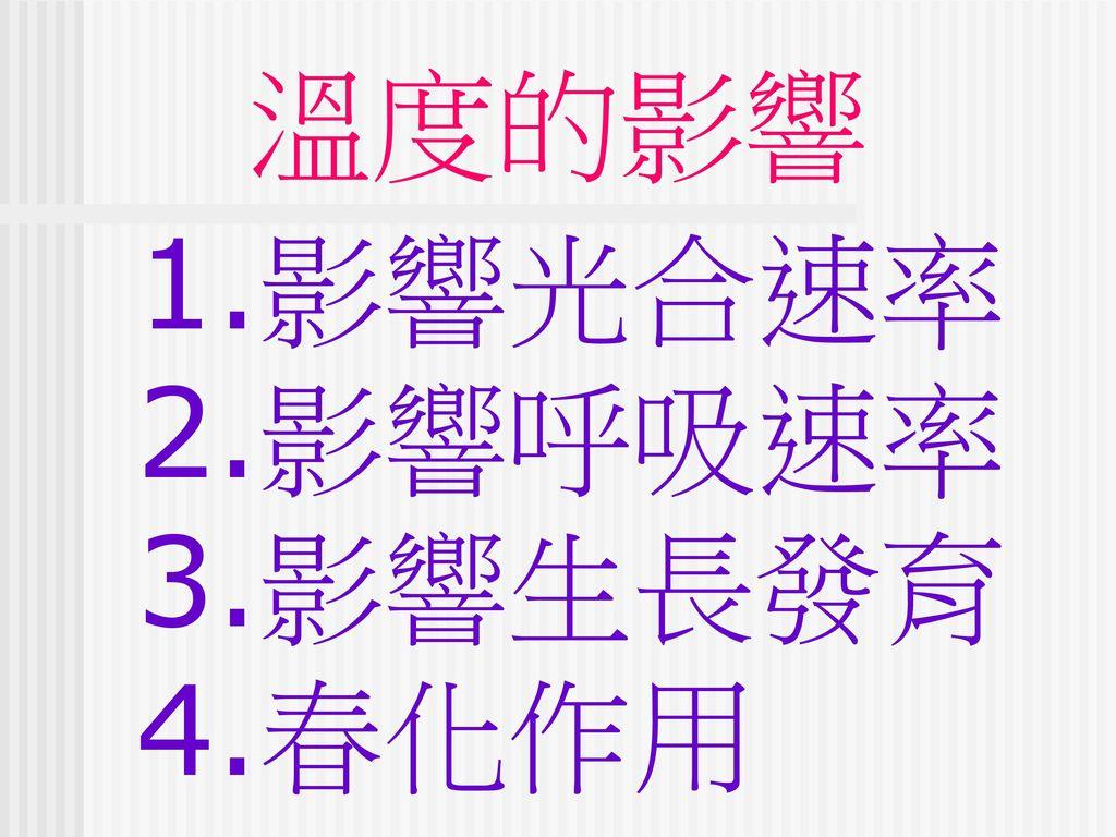 溫度的影響 1.影響光合速率 2.影響呼吸速率 3.影響生長發育 4.春化作用