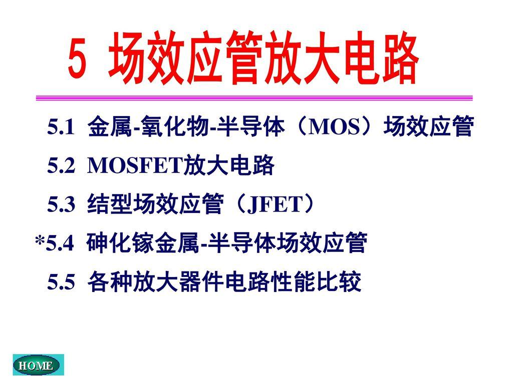 5 场效应管放大电路 5.1 金属-氧化物-半导体(MOS)场效应管 5.2 MOSFET放大电路 5.3 结型场效应管(JFET)