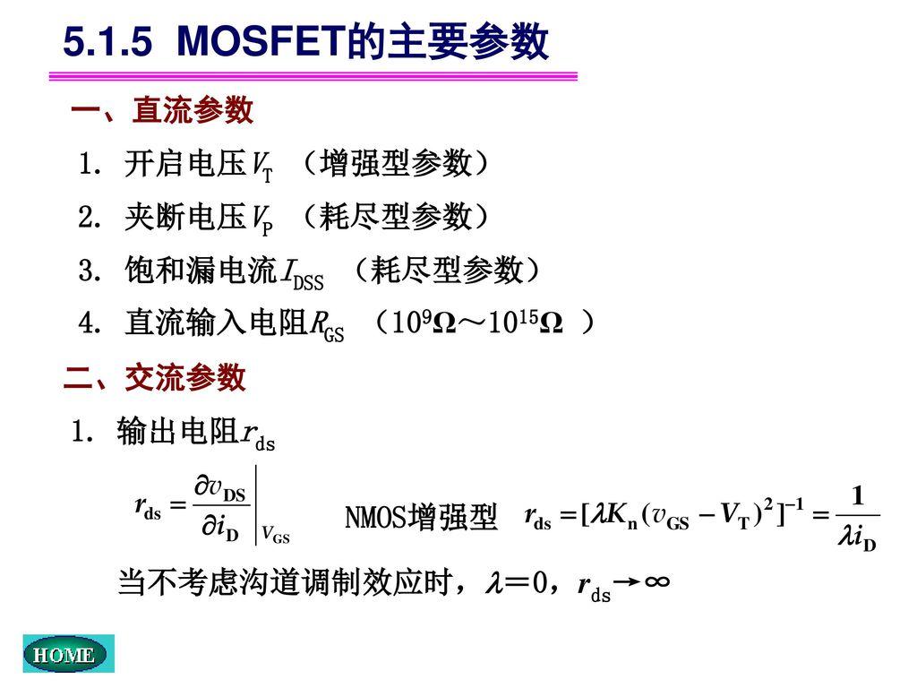 5.1.5 MOSFET的主要参数 一、直流参数 1. 开启电压VT (增强型参数) 2. 夹断电压VP (耗尽型参数)