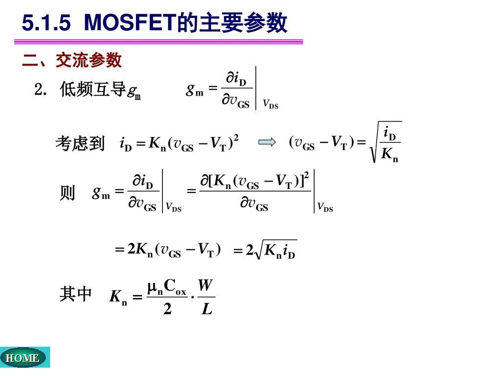 5.1.5 MOSFET的主要参数 二、交流参数 2. 低频互导gm 考虑到 则 其中