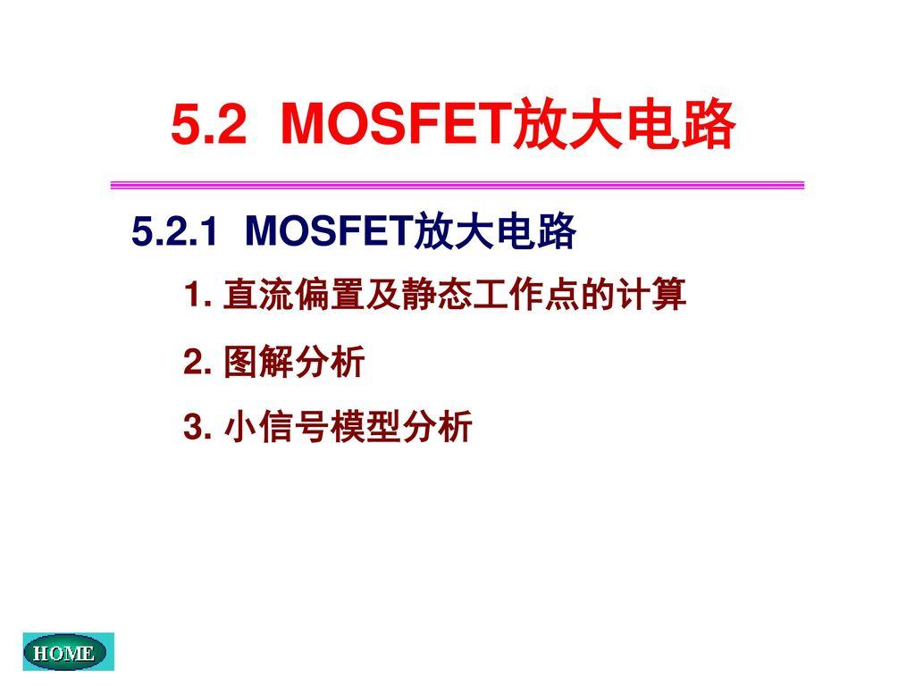 5.2 MOSFET放大电路 5.2.1 MOSFET放大电路 1. 直流偏置及静态工作点的计算 2. 图解分析 3. 小信号模型分析
