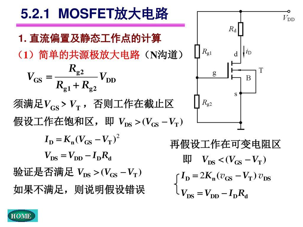 5.2.1 MOSFET放大电路 1. 直流偏置及静态工作点的计算 (1)简单的共源极放大电路(N沟道)