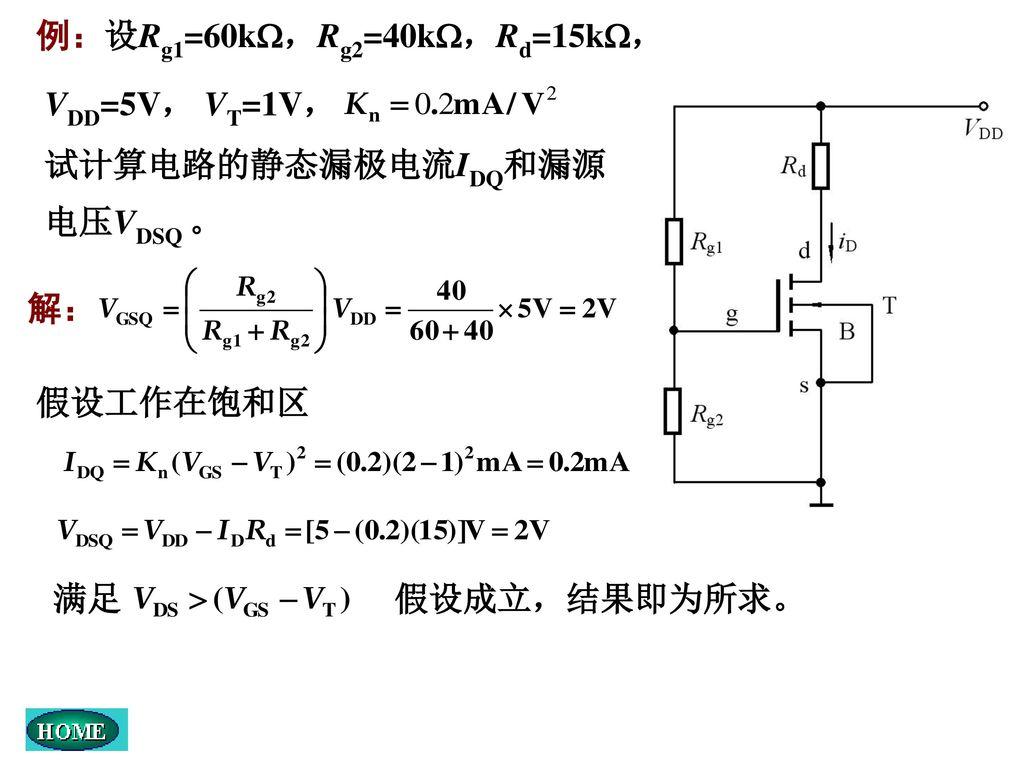 例: 设Rg1=60k,Rg2=40k,Rd=15k, VDD=5V, VT=1V, 试计算电路的静态漏极电流IDQ和漏源电压VDSQ 。 解: 假设工作在饱和区.