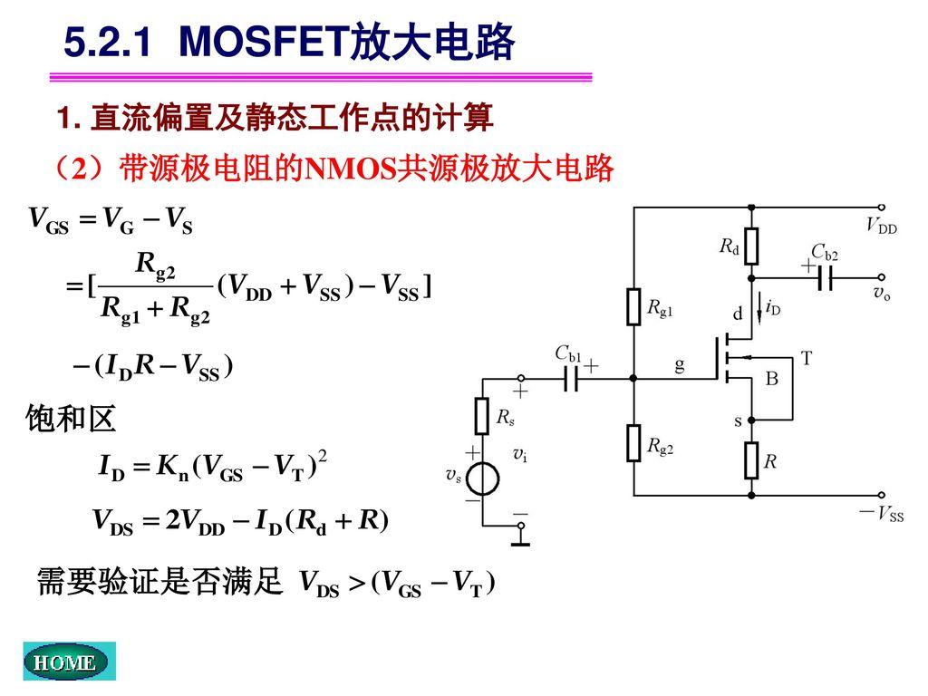 5.2.1 MOSFET放大电路 1. 直流偏置及静态工作点的计算 (2)带源极电阻的NMOS共源极放大电路 饱和区 需要验证是否满足