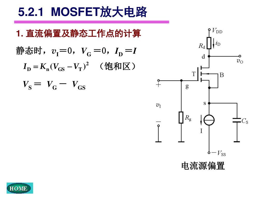 5.2.1 MOSFET放大电路 1. 直流偏置及静态工作点的计算 静态时,vI=0,VG =0,ID =I (饱和区)