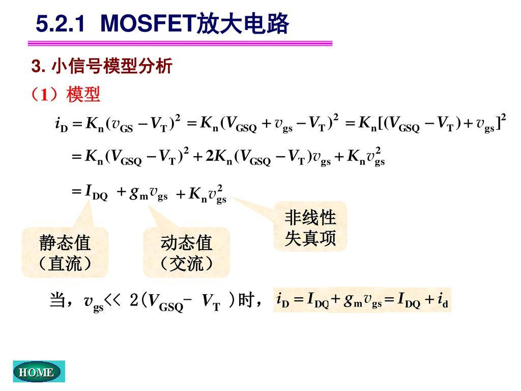 5.2.1 MOSFET放大电路 3. 小信号模型分析 (1)模型 非线性失真项 静态值 (直流) 动态值 (交流)