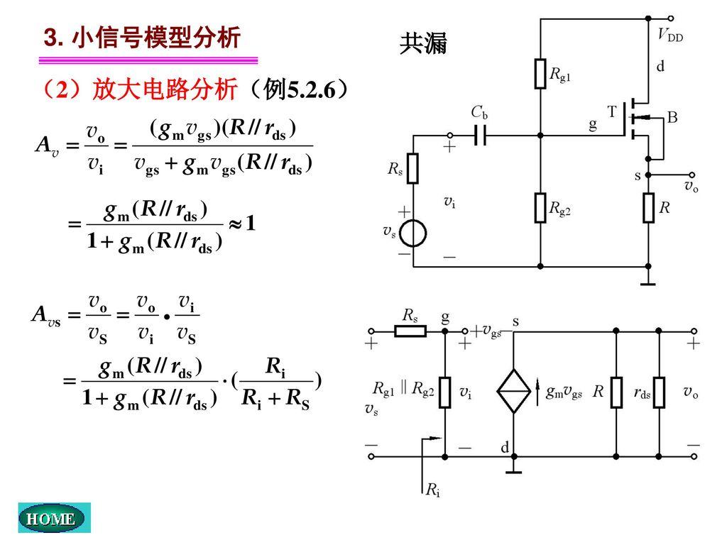 3. 小信号模型分析 共漏 (2)放大电路分析(例5.2.6)