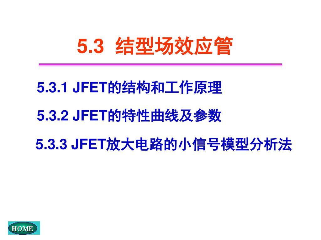 5.3 结型场效应管 5.3.1 JFET的结构和工作原理 5.3.2 JFET的特性曲线及参数