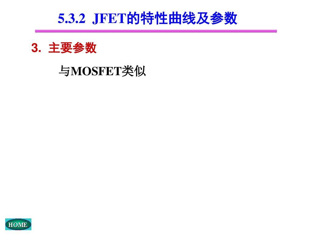 5.3.2 JFET的特性曲线及参数 3. 主要参数 与MOSFET类似