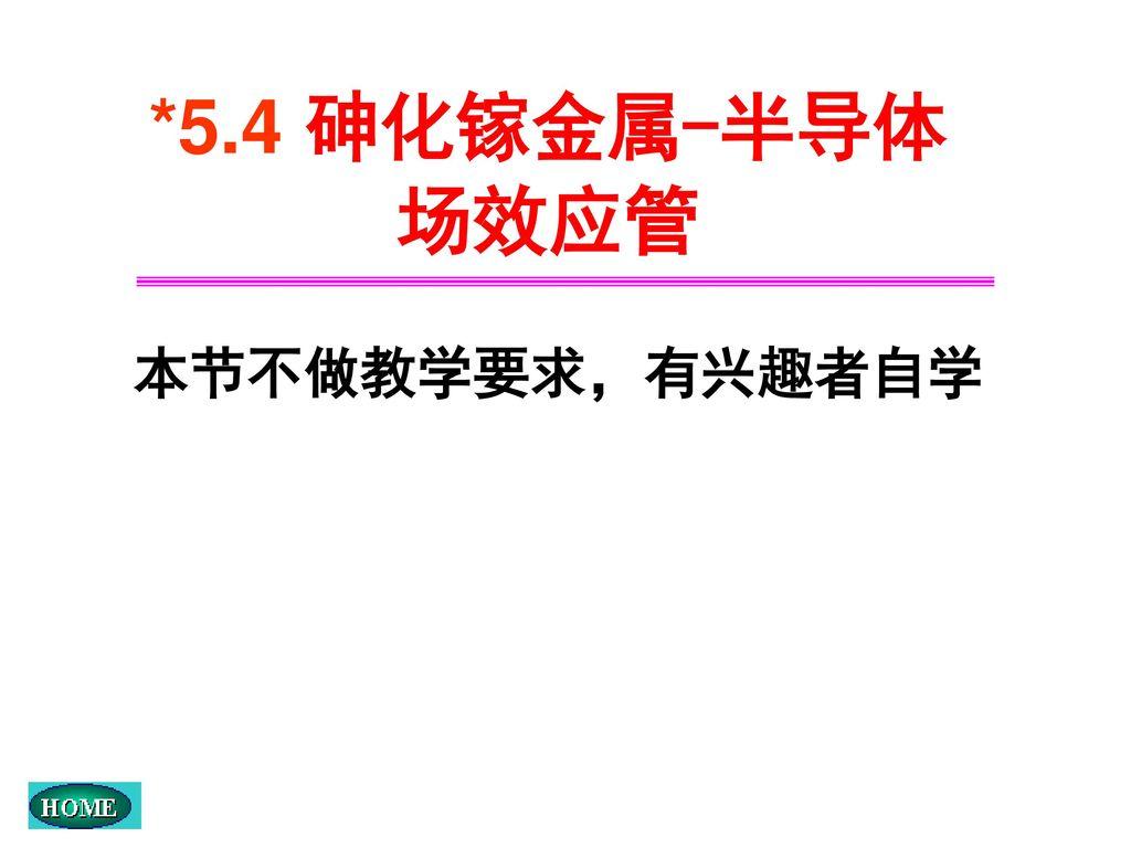 *5.4 砷化镓金属-半导体场效应管 本节不做教学要求,有兴趣者自学