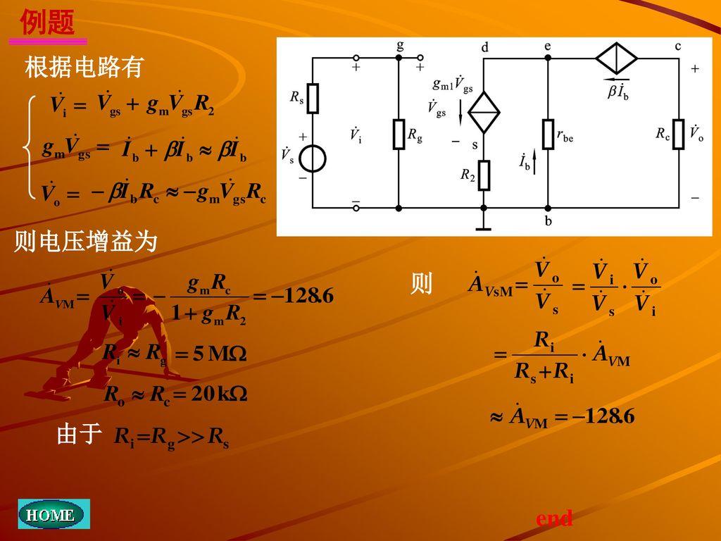 例题 根据电路有 则电压增益为 则 由于 end